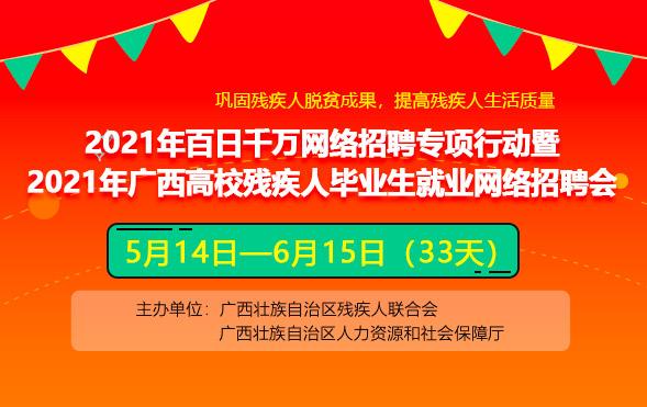 2021年广西高校残疾人毕业生就业网络招聘会
