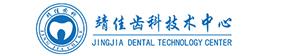 南宁市靖佳齿科技术中心