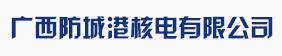 广西防城港核电有限公司