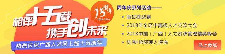广西人才网15周年