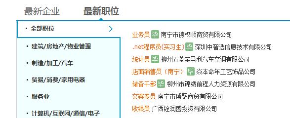 2015广西桂林人才市场招聘公告